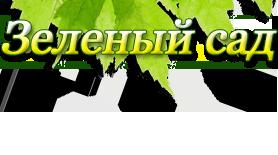http://zelengarden.ru/